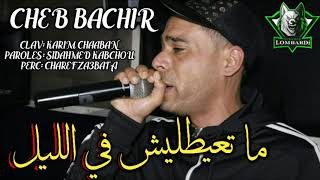 Cheb Bachir 2019 Ma T3aytilich F Lil © راني مديرونجي By Mohamed Lombardi