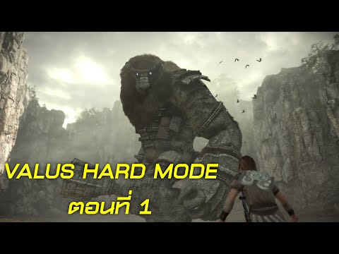 SHADOW OF THE COLOSSUS™ Hard Mode ตอนที่ 1 Valus