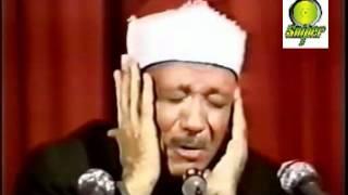 عندما بكى عبد الباسط عبد الصمد من سورة الضحى + الشرح