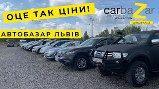 Оце так ціни на авто на початку осені! Огляд усіх авто у вересні 2020 на carbaZar. Авторинок Львів.