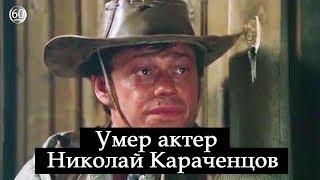 Умер актер Николай Караченцов #караченцов #белыеросы