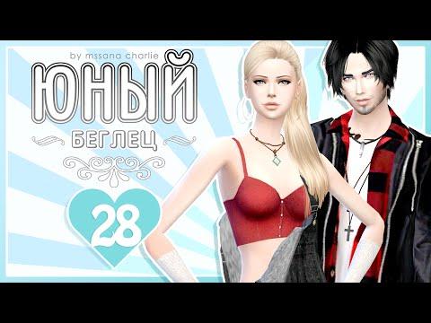 "The Sims 4: Challenge ""Юный беглец"" #28 - Мимишный котенок Ева и ДР Стефа"