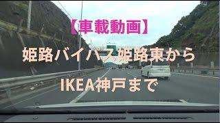 【車載動画】姫路バイパス姫路東→IKEA神戸