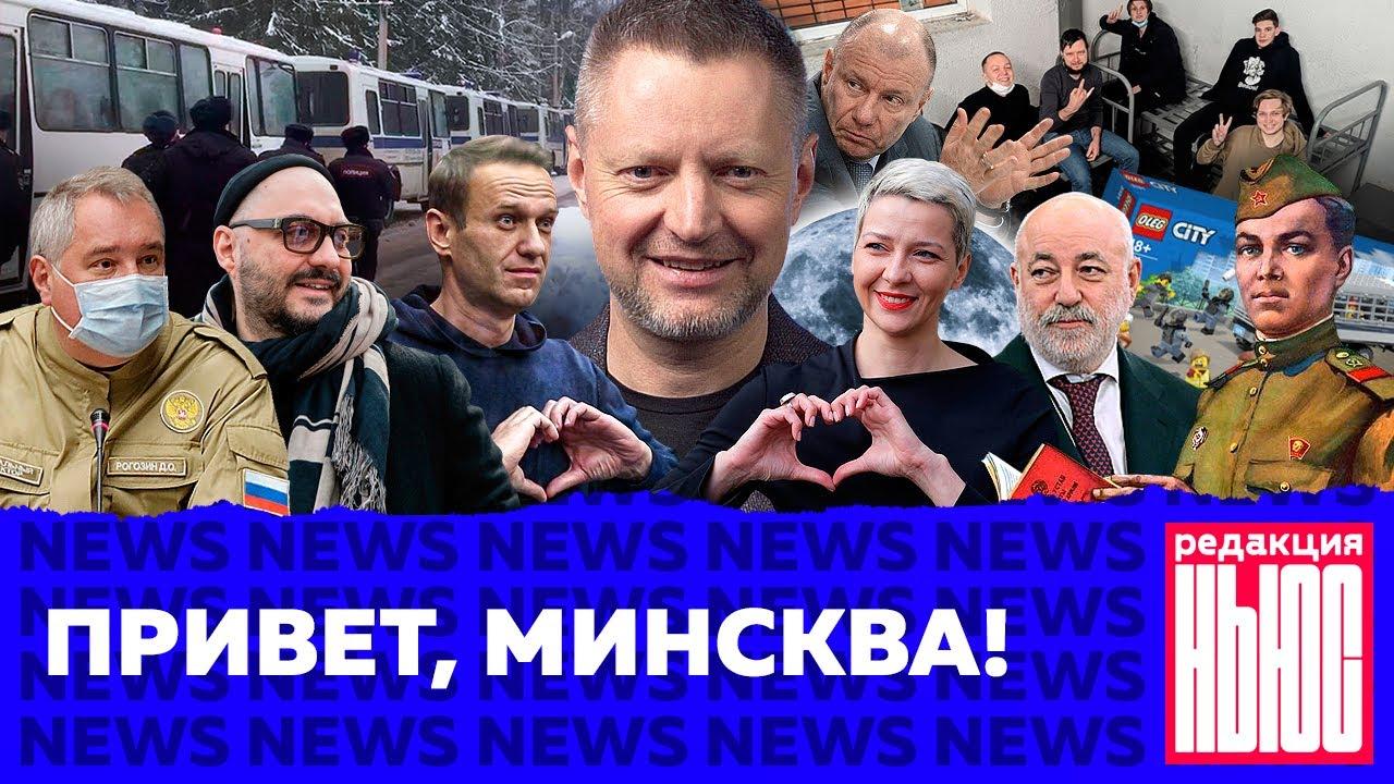 Редакция. News: от 07.02.2021 очереди автозаков, суды Навального, митинги переносятся