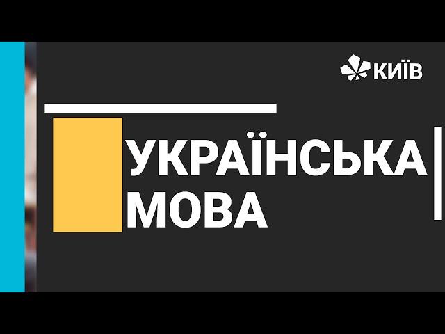 7 клас. Українська мова. Вигук як частина мови.