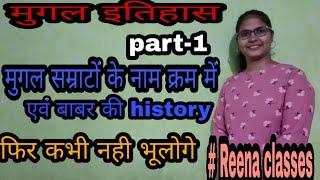 मुगल सम्राटों के नाम क्रम से याद करने की ट्रिक और बाबर की हिस्ट्री, basic knowledge by Reena,