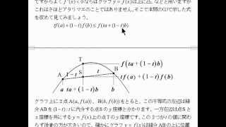 多変数不等式~5月25日の今日の一問(凸不等式)