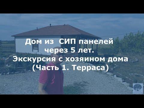 """Экскурсия по дому из СИП ( SIP)  панелей. Часть 1.  Терраса.  Строительная компания """"Украинский Дом"""""""