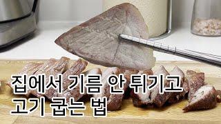연기 없이 집에서 고기 굽는 법, 가스 그릴 바베큐