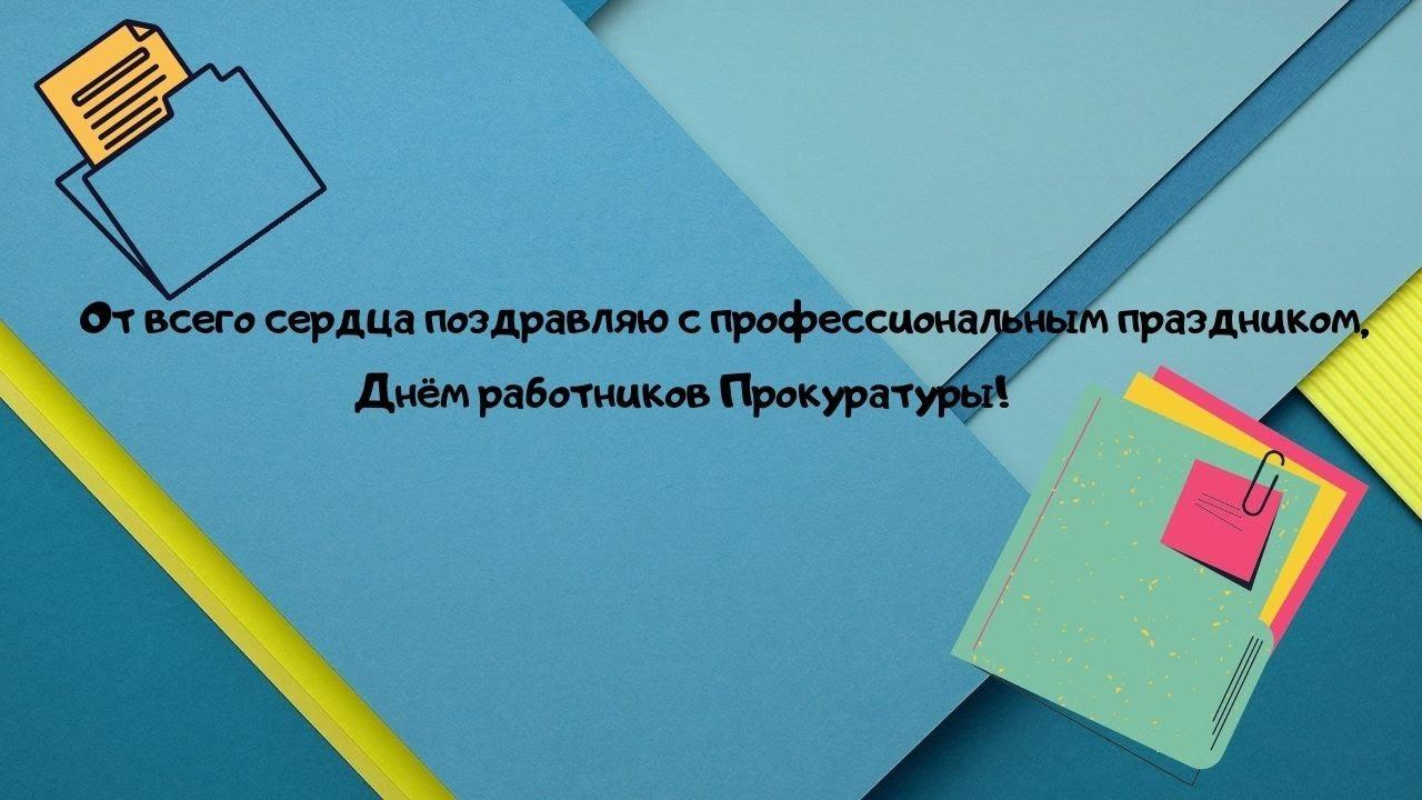 Красивая Видеооткрытка с Поздравлением на День работника прокуратуры!!!