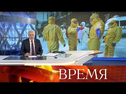 """Выпуск программы """"Время"""" в 21:00 от 29.02.2020"""