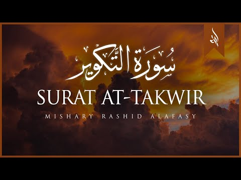 Surat At-Takwir (The Overthrowing) | Mishary Rashid Alafasy | مشاري بن راشد العفاسي | سورة التكوير