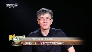 《龙牌之谜》奇幻与冒险之旅 《送我上青云》理想和现实中挣扎【中国电影报道 | 20190817】