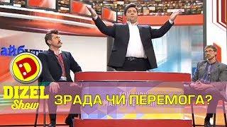 Зрада чи перемога в Дизель шоу | Дизель cтудио Украина - дизель шоу 2017
