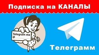 Как подписаться на Telegram канал? | Уроки по настройке Телеграмм