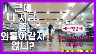 Apink - Remember 채널 니나노 # 에이핑크 I 리멤버 [댄스커버] Apink - Remember l K-pop Dance