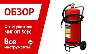 Обзор огнетушителя МИГ ОП-50(з)