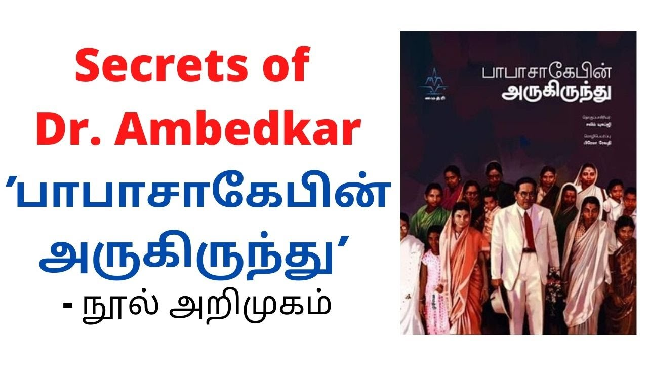 பாபாசாகேபின் அருகிருந்து - நூல் அறிமுகம் | வேந்தன் | மெய் | Book Review in Tamil | Vendhan | Mei |
