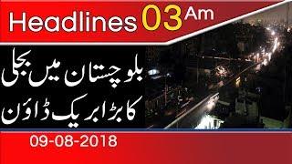 News Headlines | 3:00 AM | 9 August 2018 | 92NewsHD