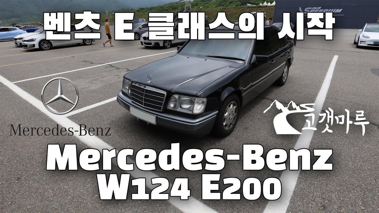 [차량리뷰] E 클래스의 시작 메르세데스-벤츠 Mercedes-Benz W124 E200 이민재