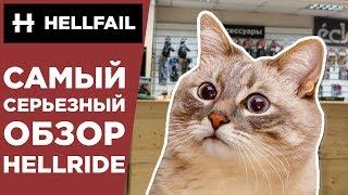 HellFail - Самый серьезный обзор Hellride