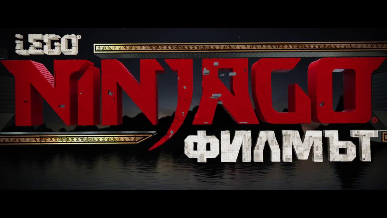 Lego нинджаго филмът The Lego Ninjago Movie 2017 трейлър с
