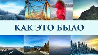 Хабаровск-Сочи на машине через всю Россию: как это было