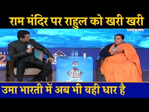 #KumbhManthan: Rahul Gandhi साथ दे तो मंदिर बन जाएगा : Uma Bharti