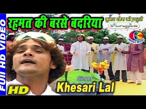 2017 रहमत की बरसे बदरिया  Rehmat Ke Barse Badariya # Khesari Lal