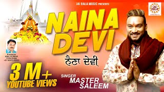 Naina Devi - Master Saleem - Navratri Special Bhajans and Songs - Jai Bala Music