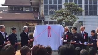 平成30年3月25日 新居浜市立若宮小学校閉校記念式典・セレモニー 除幕式