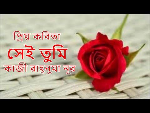 কবিতা - সেই তুমি  ( রাহ্নুমা নূর) Bangla Romantic poem (Sei tumi- prio kobita