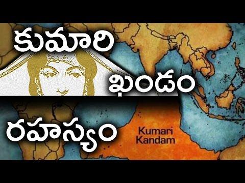 The Lost Lemuria Continent | Kumari Kandam History |సముద్రంలో మునిగిపోయిన కుమారి ఖండం రహస్యం| Telugu
