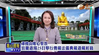 【唯心週報135】| WXTV唯心電視台
