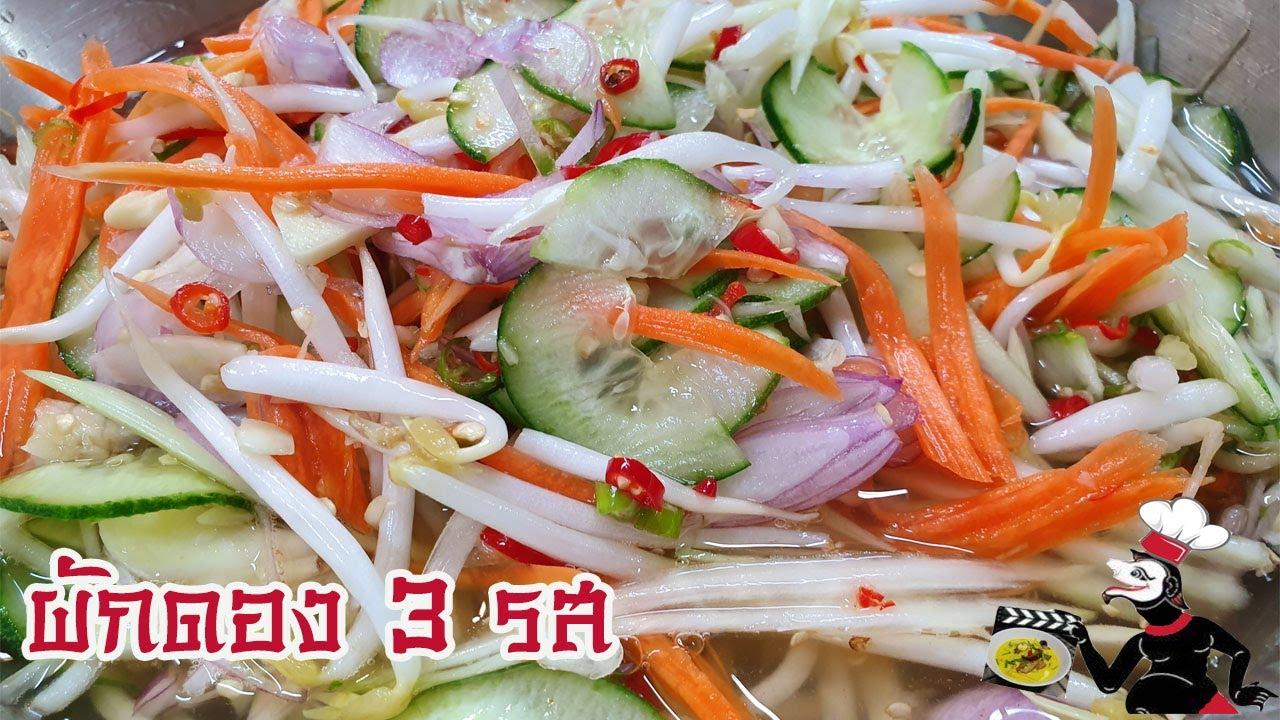 ผักดอง 3 รส กินกับขนมจีนตามแบบฉบับปักษ์ใต้ ทำง่าย อร่อยจริง