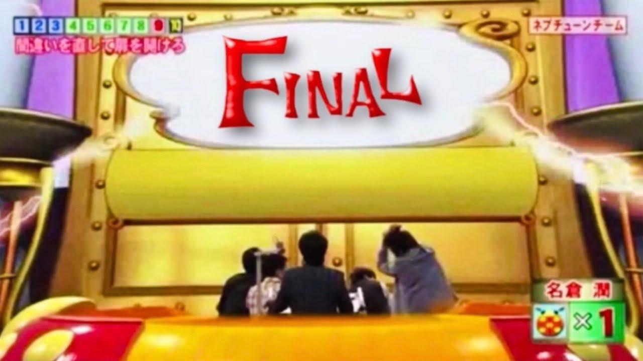 【ネプリーグ】トラップハウス FINAL BGM