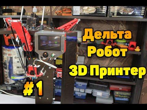 3D принтер на 3D принтере: Уникальный Дельта -Робот за $300