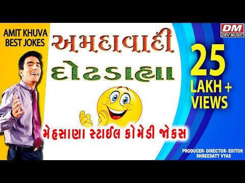 Latest Gujarati Jokes 2017 ( All Time Hit ) || Amdavadi Dodh Dahya || Amit Khuva New Comedy Video