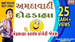 Amit Khuva   Amdavadi Dodh Dahya - New Comedy   Latest Bumper Gujarati Jokes 2018   Shreedatt Vyas