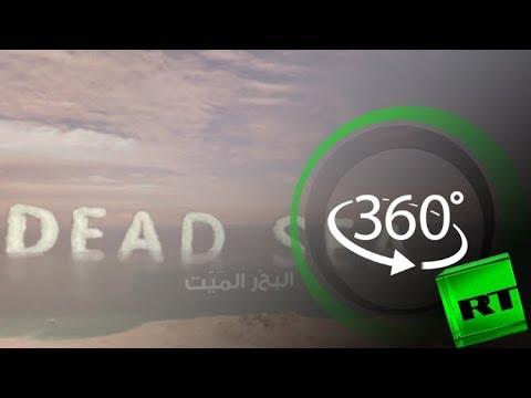 فيديو بتقنية الـ-360- يوثق جمال البحر الميت  - نشر قبل 2 ساعة