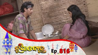 Nua Bohu | Full Ep 816 | 26th Feb 2020 | Odia Serial – TarangTV