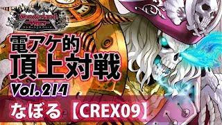 【CREX09】デス・フック:なぼる/『WlW』電アケ的頂上対戦Vol.214