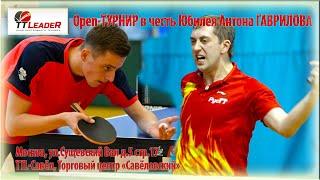 Тот самый полуфинал Пузанков - Ефимов TTL-Савёл 04/10/2020
