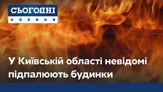 Фото Семья едва не сгорела заживо: Ирпень страдает от поджогов усадеб
