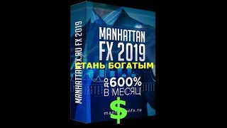 Робот Manhattan FX 2019 Заработок 1 500 000$ за год Без Вложений!