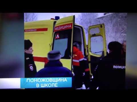 Пермь поножовщина в школе 127 15.01.2018