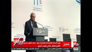 غرفة الأخبار   تصريحات وزير التجارة والصناعة بشأن مؤتمر منظمة التجارة العالمية