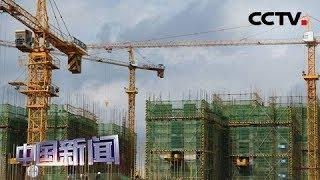 [中国新闻] 房住不炒 住建部对四城市进行预警提示 | CCTV中文国际