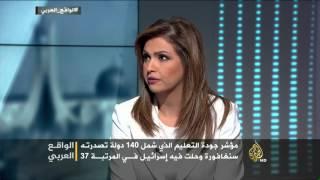 الواقع العربي- العرب في السباق العالمي لجودة التعليم