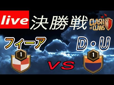 【クラクラ生放送】決勝 フィーア vs ★★★D・U★★★